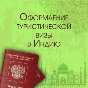 Туристическая виза вИндию