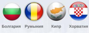 В Болгарию, Хорватию, Румынию и Кипр