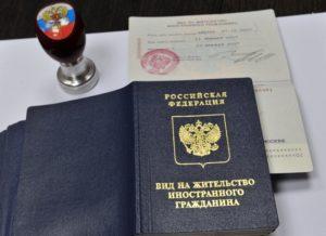 вида на жительство в России
