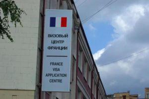 Визовый центр Франции в Екатеринбурге