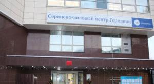 Визовый центр Германии в Казани