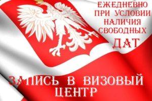 Визовый центр Польши в украине