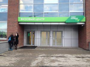 Визовый центр Pony Express в Нижнем Новгороде