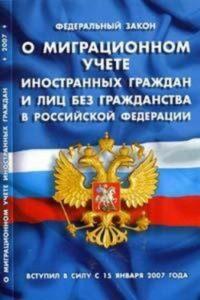 Законодательство о миграционном учете иностранных граждан в Российской Федерации