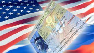 Запрос на поездку в США