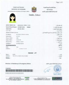 заявление на визу в ОАЭ
