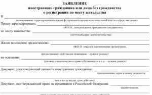 заявление о регистрации иностранного гражданина