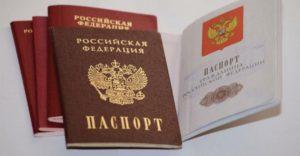 Приобретение российского гражданства в упрощенном порядке