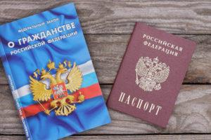 Приобретение российского гражданства в общем порядке