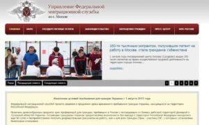 фициальном сайте Федеральной миграционной службы (ФМС)