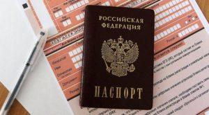 Условия приобретения гражданства РФ