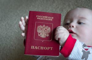 Приобретение российского гражданства по рождению