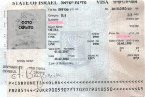 израиль Рабочая виза