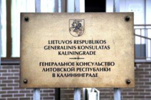 литовское консульство в калининграде