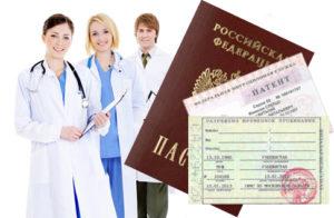 Медицинское освидетельствование иностранных граждан