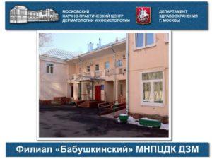 Московский научно-практический центр дерматовенерологии и косметологии Департамента здравоохранения города Москвы