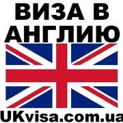 офис Визовой службы UKVisas