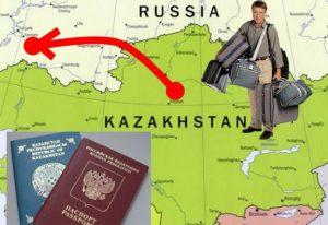 Переселение в Россию из Казахстана