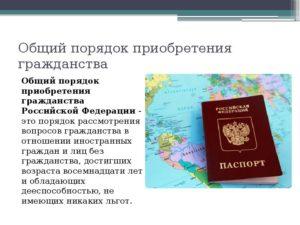 Порядок получения российского гражданства