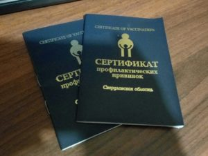 прививочного сертификата