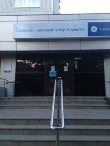 Сервисно-визовый центр Хорватии в Казани