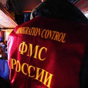 Столичное управление ФМС России