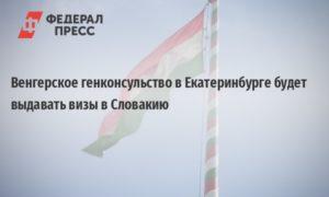 Генеральное консульство Венгерской Республики в Екатеринбурге