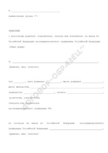 заявления о несогласии на выезд из Российской Федерации несовершеннолетнего гражданина